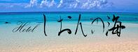 ホテルしおんの海